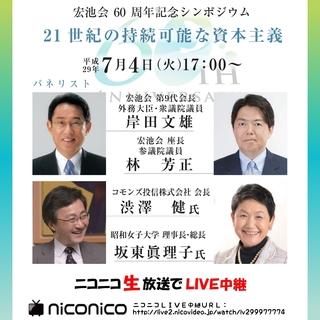 宏池会60周年記念シンポジウム.jpg
