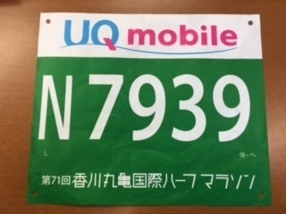 丸亀国際ハーフ1.JPG