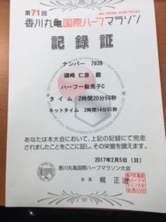 丸亀国際ハーフ7.JPG