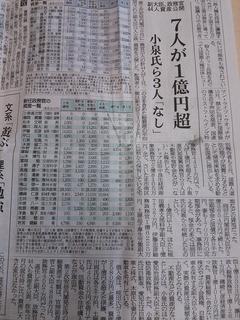 資産1億.JPG